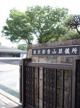 青山葬儀場.jpg